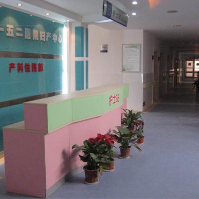 解放军一五二医院塑胶地板